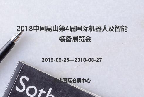 2018中国昆山第4届国际机器人及智能装备展览会