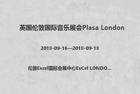 英国伦敦国际音乐展会Plasa London