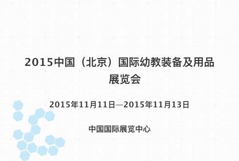 2015中國(北京)國際幼教裝備及用品展覽會