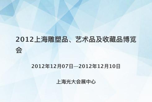 2012上海雕塑品、艺术品及收藏品博览会