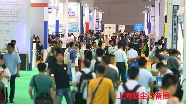 2020上海国际工业吸尘及工业清洗技术设备展览会