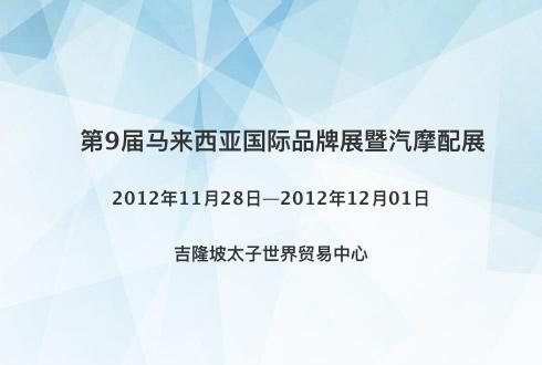 第9届马来西亚国际品牌展暨汽摩配展