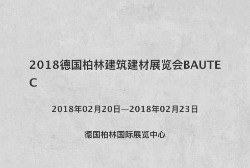 2018德国柏林建筑建材展览会BAUTEC