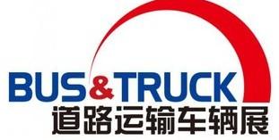 2020北京国际道路运输、城市公交车辆及零部件展览会