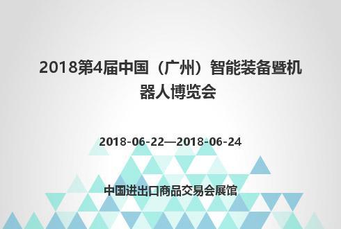 2018第4届中国(广州)智能装备暨机器人博览会