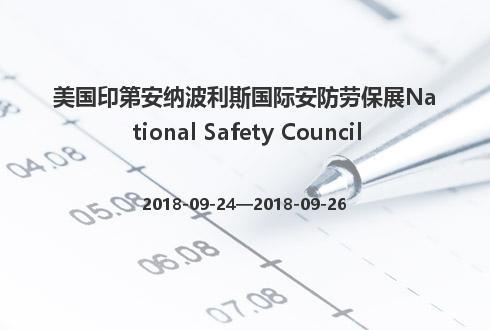 美国印第安纳波利斯国际安防劳保展National Safety Council