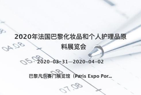 2020年法國巴黎化妝品和個人護理品原料展覽會