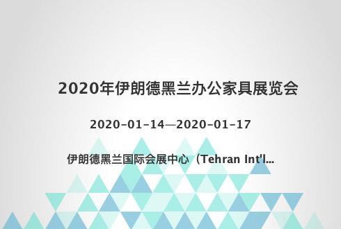 2020年伊朗德黑兰办公家具展览会