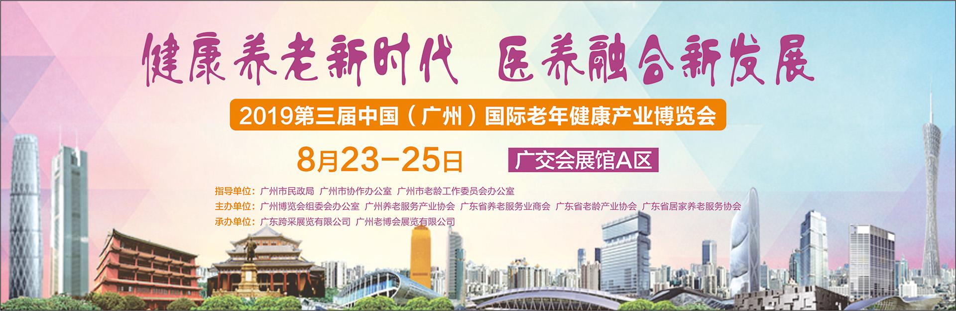 2019中国(广州)老博会