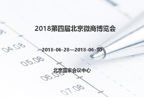 2018第四届北京微商博览会