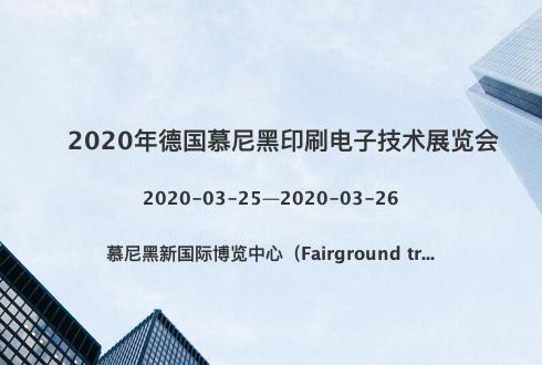 2020年德国慕尼黑印刷电子技术展览会