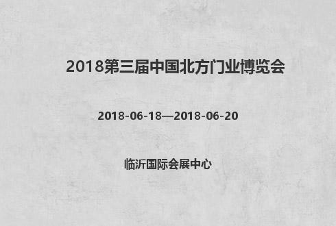 2018第三届中国北方门业博览会