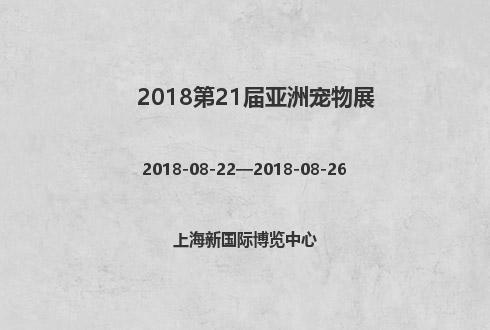 2018第21届亚洲宠物展
