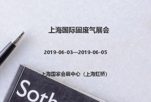 2019年上海国际固废气展会