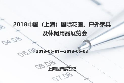 2018中国(上海)国际花园、户外家具及休闲用品展览会