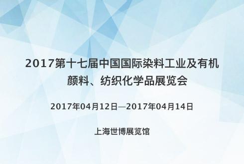 2017第十七屆中國國際染料工業及有機顏料、紡織化學品展覽會