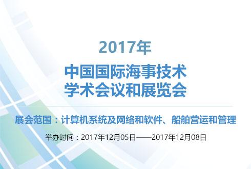 2017年上海中国国际海事技术学术会议和展览会