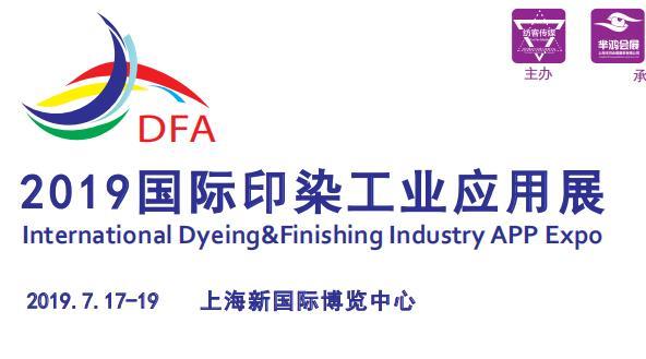 2019上海印染工业展览会