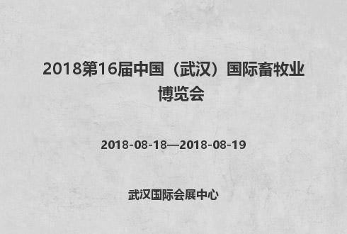 2018第16届中国(武汉)国际畜牧业博览会