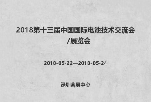 2018第十三届中国国际电池技术交流会/展览会