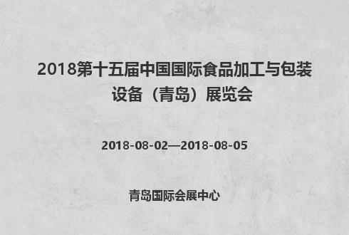 2018第十五届中国国际食品加工与包装设备(青岛)展览会
