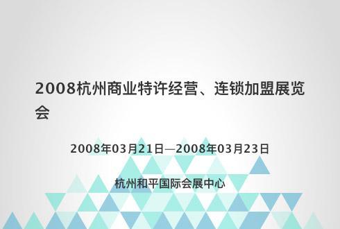 2008杭州商业特许经营、连锁加盟展览会