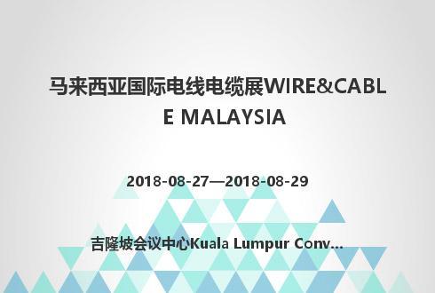 马来西亚国际电线电缆展WIRE&CABLE MALAYSIA