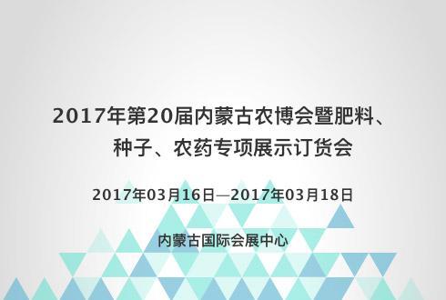 2017年第20届内蒙古农博会暨肥料、种子、农药专项展示订货会