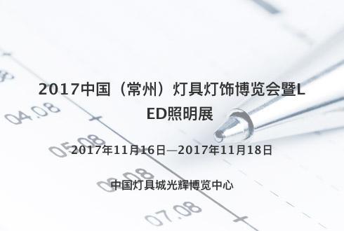 2017中国(常州)灯具灯饰博览会暨LED照明展