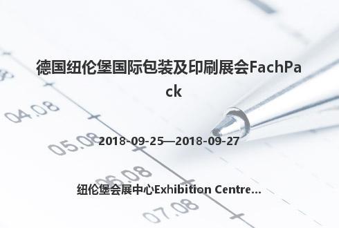 德国纽伦堡国际包装及印刷展会FachPack