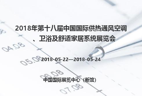 2018年第十八届中国国际供热通风空调、卫浴及舒适家居系统展览会