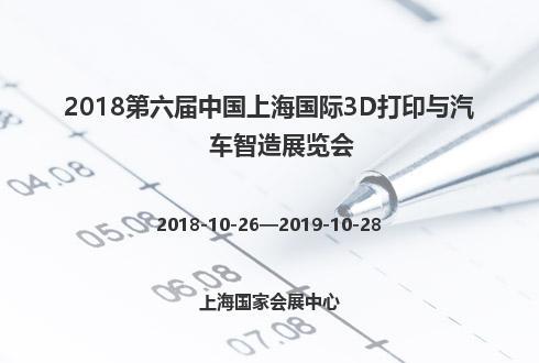 2018第六届中国上海国际3D打印与汽车智造展览会