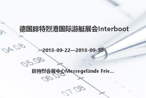 德国腓特烈港国际游艇展会Interboot