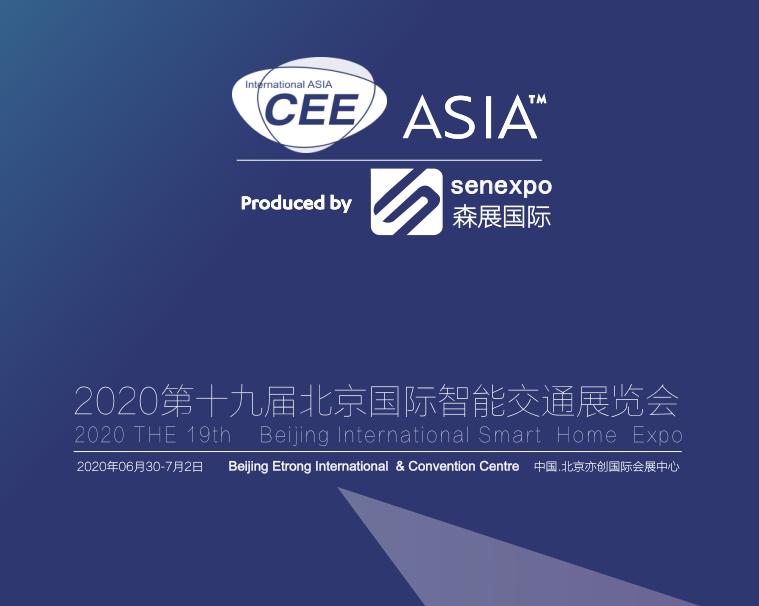 2020第十九届北京国际智能交通展览会