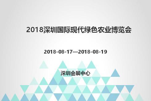 2018深圳国际现代绿色农业博览会