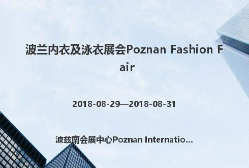 波兰内衣及泳衣展会Poznan Fashion Fair