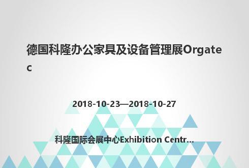 德国科隆办公家具及设备管理展Orgatec
