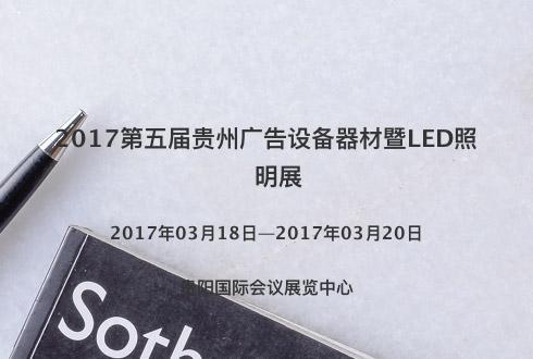 2017第五届贵州广告设备器材暨LED照明展