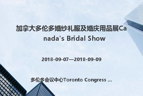 加拿大多伦多婚纱礼服及婚庆用品展Canada's Bridal Show