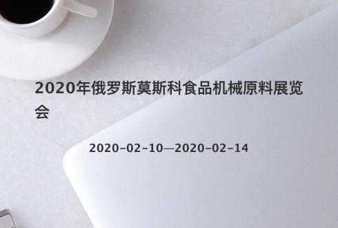 2020年俄罗斯莫斯科食品机械原料展览会