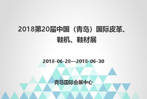 2018第20届中国(青岛)国际皮革、鞋机、鞋材展