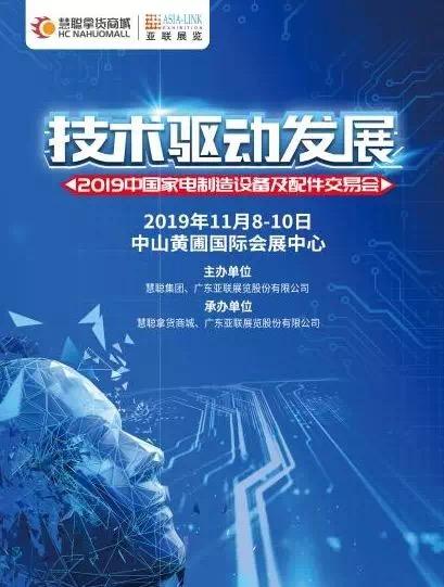 2019中国家电制造设备及配件交易会
