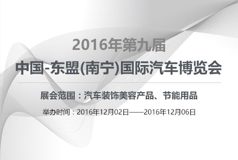 2016年广西第九届中国-东盟(南宁)国际汽车博览会