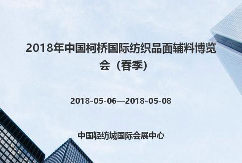 2018年中国柯桥国际纺织品面辅料博览会(春季)