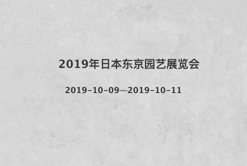 2019年日本东京园艺展览会