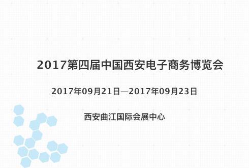 2017第四届中国西安电子商务博览会
