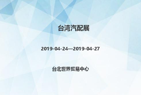 2019年台湾汽配展