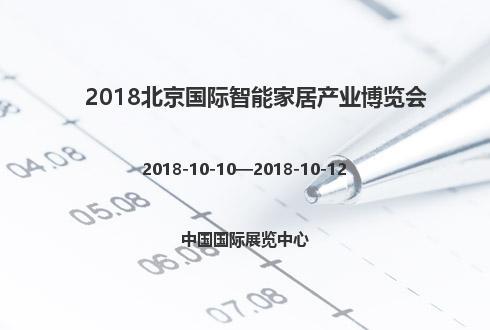 2018北京国际智能家居产业博览会