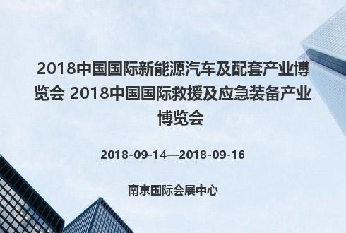 2018中国国际新能源汽车及配套产业博览会 2018中国国际救援及应急装备产业博览会