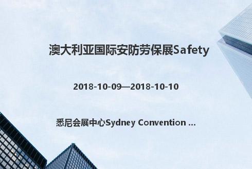 澳大利亚国际安防劳保展Safety